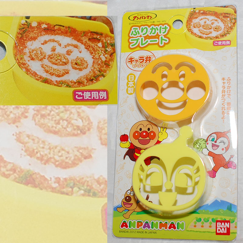 麵包超人 調味料 模具組 灑在飯上就有麵包超人 日本製造 品質保証