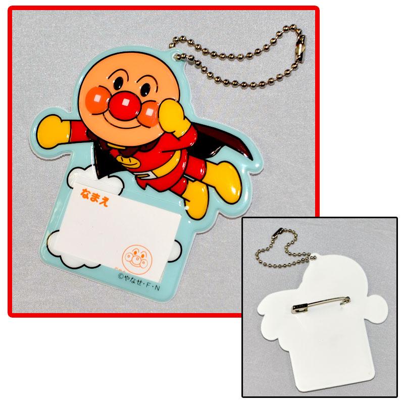 麵包超人 姓名飾別證 造型吊牌 吊飾 日本製造正版商品
