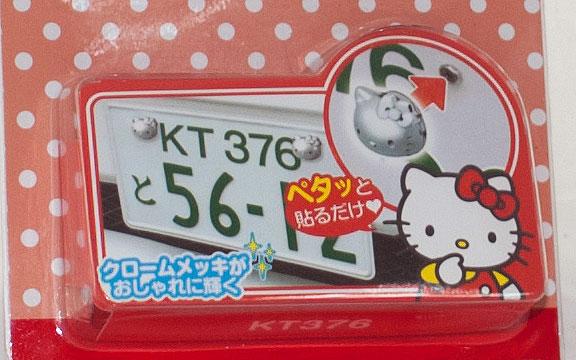 Hello Kitty 車牌防盗預防頭 可愛又實用 日本帶回日本限定