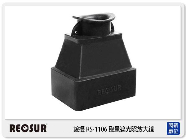 【分期零利率,免運費】RECSUR 銳攝 RS-1106 取景 遮光放大鏡 3.2倍 觀景窗放大鏡 (公司貨)
