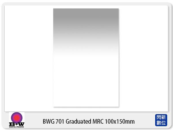 【分期0利率,免運費】送拭鏡紙 德國 B+W Graduated MRC 701 方型漸層鏡 減光鏡 ND 6 光學玻璃 100x150mm (公司貨