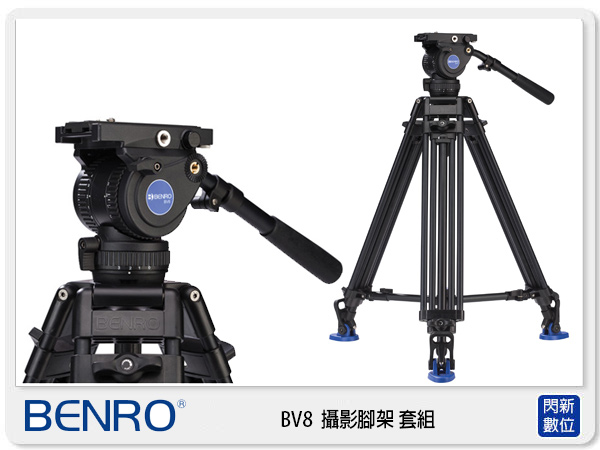 【分期0利率,免運費】BENRO 百諾 BV8 廣播級 專業 三腳架 套組 攝影 碗公雲台 油壓 錄影 (勝興公司貨)