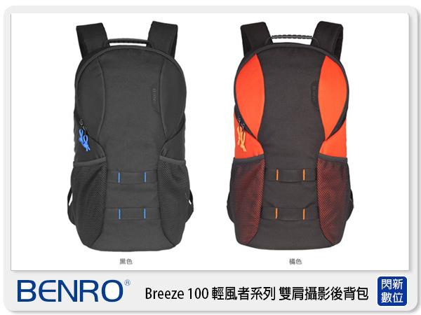 【分期0利率,免運費】BENRO 百諾 Breeze 100 輕風系列 後背 雙肩 相機包 攝影包 (公司貨)