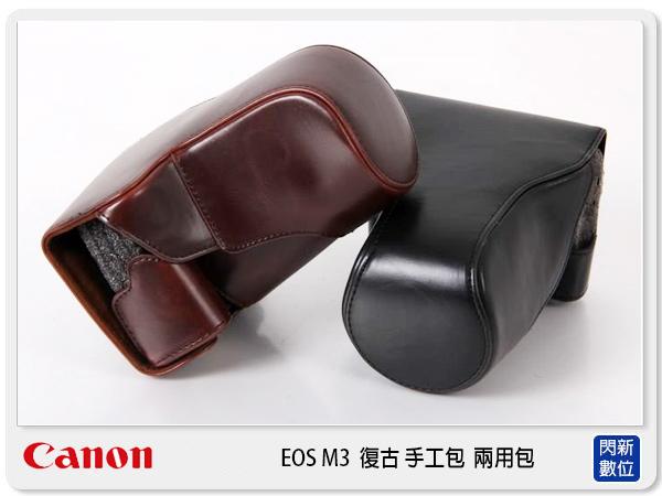 Canon EOS M3 18-55mm 兩件式 復古皮套 手工 副廠 相機包 含背帶 咖/黑 (M3 專用)