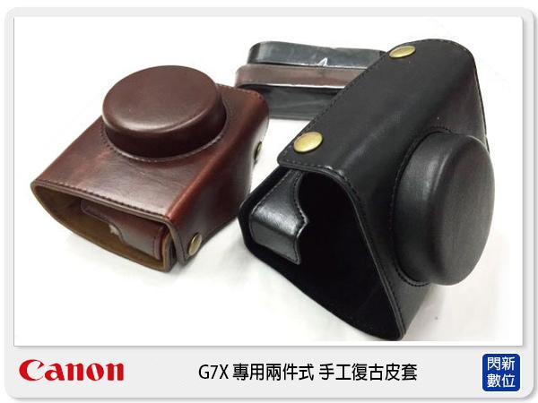 CANON PowerShot G7X 兩件式復古皮套 手工 相機包 含背帶 咖/黑 (G7 X 專用)