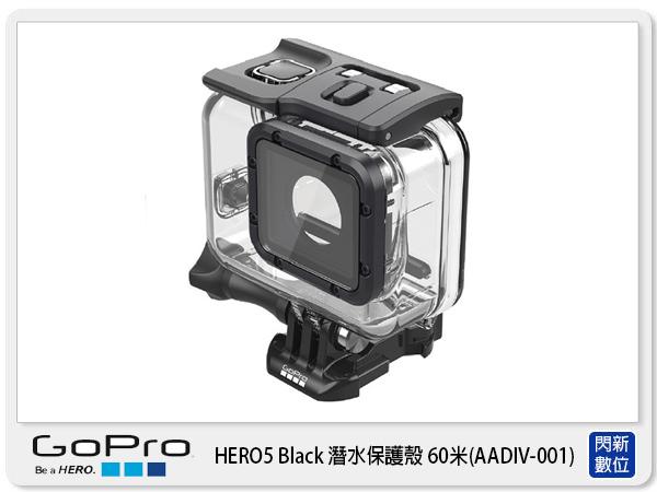【分期0利率,免運費】需預訂 GOPRO AADIV-001 HERO 5 BLACK 潛水保護殼 60米 原廠(AADIV001,公司貨)