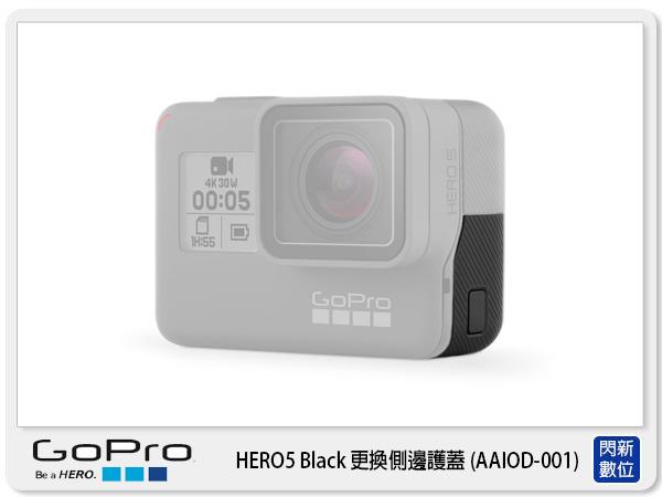 【分期0利率,免運費】需預訂 GOPRO AAIOD-001 HERO 5 BLACK 更換側邊護蓋 原廠(AAIOD001,公司貨)