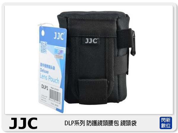 【分期0利率】JJC DLP 系列 DLP1 豪華便利 鏡頭袋 鏡頭套 保護筒 減震防水 單鏡頭包 (DLP-1)