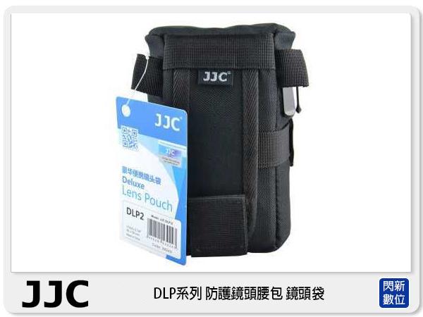 【分期0利率】JJC DLP 系列 DLP2 豪華便利 鏡頭袋 鏡頭套 保護筒 減震防水 單鏡頭包 (DLP-2)