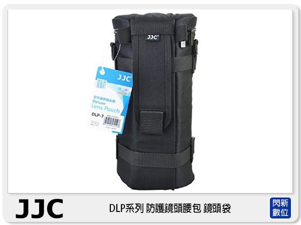 【分期0利率】JJC DLP 系列 DLP7 豪華便利 鏡頭袋 鏡頭套 保護筒 減震防水 單鏡頭包 (DLP-7)