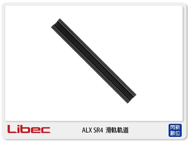 日本 Libec ALLEX ALX-SR4 滑軌軌道  (ALXSR4,公司貨)【分期0利率】