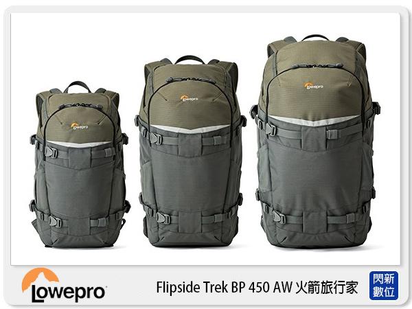 【分期0利率,免運費】Lowepro 羅普 Flipside Trek BP 450 AW 火箭旅行家 後背(BP450AW,立福公司貨)
