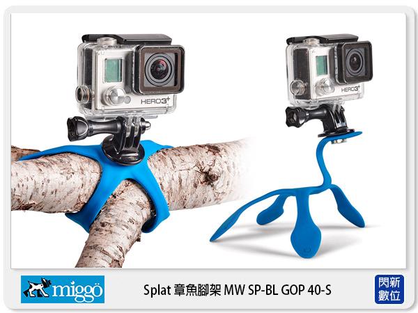 Miggo 米狗 MW SP-BL GOP 40-S Splat 章魚腳架 小腳架 GoPro BL40 (湧蓮公司貨)