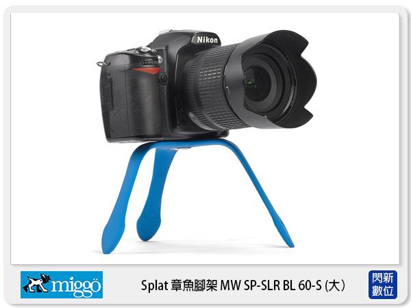 Miggo 米狗 MW SP-SLR BL 60-S Splat 章魚腳架 小腳架 單眼 (湧蓮公司貨)