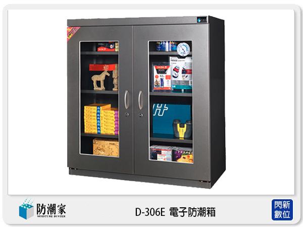【分期零利率,免運費】防潮家 D-306E 旗艦系列 電子防潮箱 365L (D306E,台灣製,五年保)