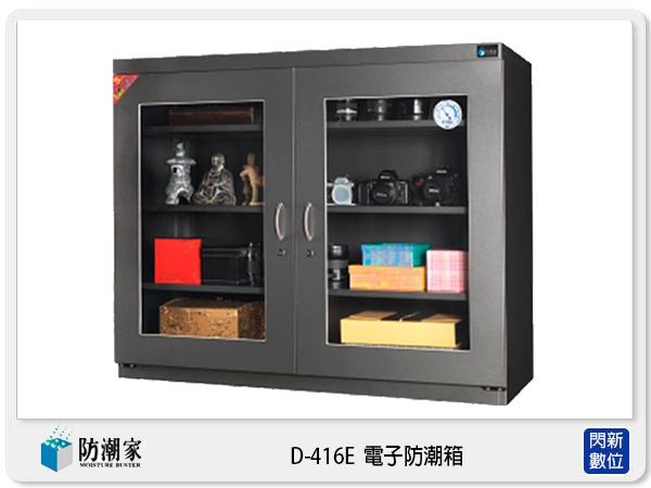 【分期零利率,免運費】防潮家 D-416E 旗艦系列 電子防潮箱 490L (D416E,台灣製,五年保)