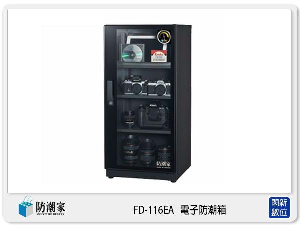 【分期零利率,免運費】防潮家 FD-116EA 旗艦系列 電子防潮箱 121L (FD116EA,台灣製,五年保)