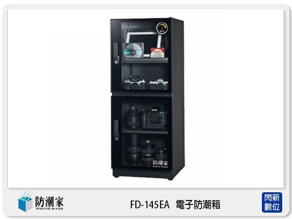 【分期零利率,免運費】防潮家 FD-145EA 旗艦系列 電子防潮箱 147L (FD145EA,台灣製,五年保)