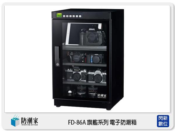 【分期零利率,免運費】防潮家 FD-86A 旗艦系列 電子防潮箱 90L 微電腦 (FD86A,台灣製,五年保)