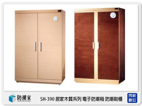 【分期零利率,免運費】防潮家 SH-390 居家木質系列 防潮鞋櫃 電子防潮箱 330L (SH390,台灣製,五年保)