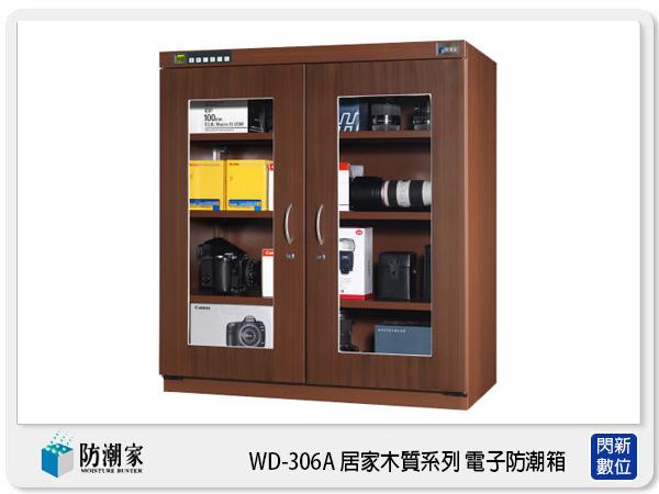 【分期零利率,免運費】防潮家 WD-306A 居家木質系列 電子防潮箱 365L (WD306A,台灣製,五年保)