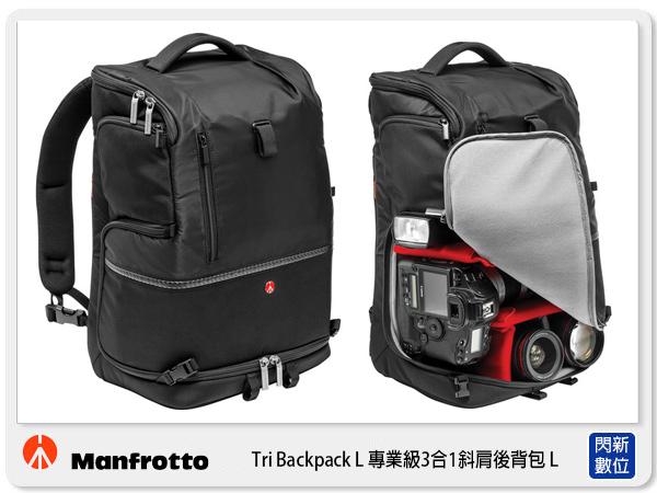 【分期0利率,免運費】Manfrotto 曼富圖 Tri Backpack 專業級3合1斜肩後背包 L (MB MA BP TL,公司貨)