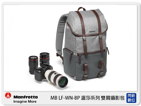 【分期0利率,免運費】Manfrotto 曼富圖 MB LF-WN-BP 溫莎系列 雙肩背包 後背包 相機包 (公司貨)