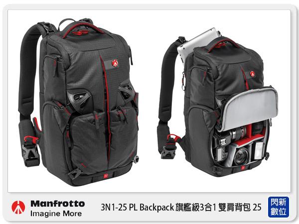 【分期0利率,免運費】Manfrotto 曼富圖 3N1-25 PL Backpack 旗艦級3合1雙肩背包 (MB PL 3N1 25,公司貨)