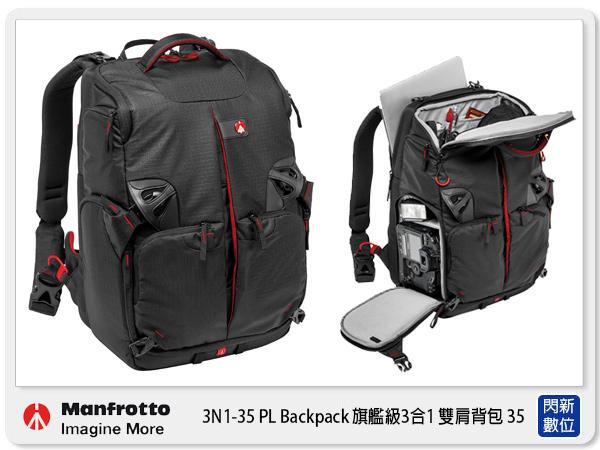 【分期0利率,免運費】Manfrotto 曼富圖 3N1-35 PL Backpack 旗艦級3合1雙肩背包 (MB PL 3N1 35,公司貨)