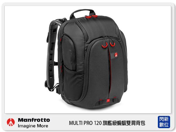 【分期0利率,免運費】Manfrotto 曼富圖 Multi Pro 120 PL 旗艦級蝙蝠雙肩背包 (MB PL MTP 120,公司貨)