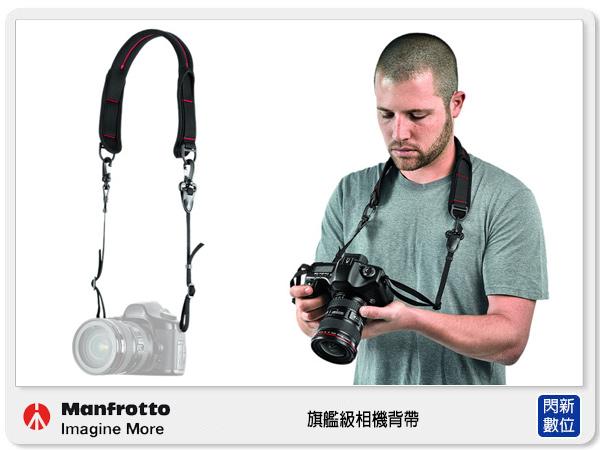 【分期0利率,免運費】Manfrotto 曼富圖 PL 旗艦級相機背帶 減壓背帶 (MB PL C STRAP,公司貨)