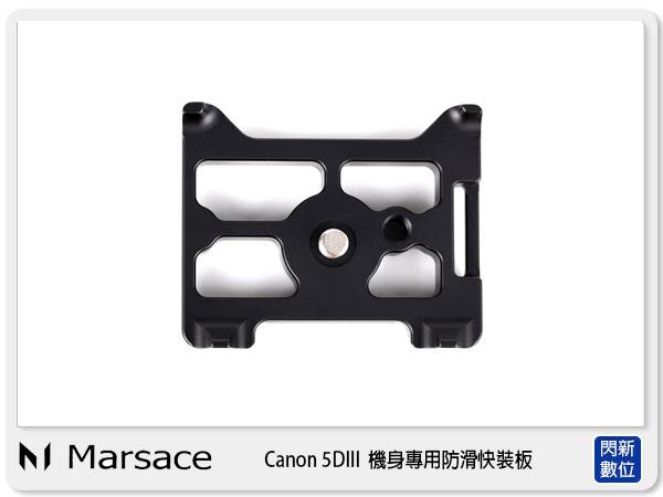 【分期0利率,免運費】接單進貨 Marsace 瑪瑟士 CP-5DIII 5D3 專用快拆板 鋁合金 (公司貨)