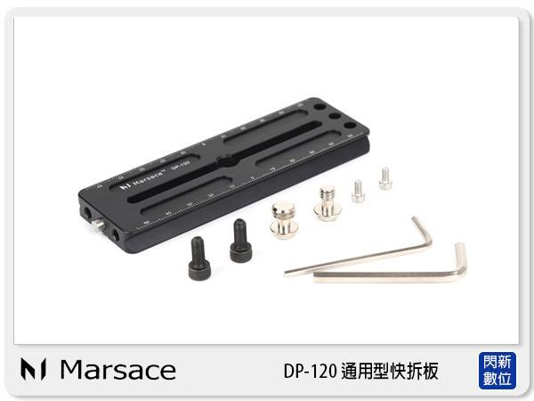【分期0利率,免運費】接單進貨 Marsace 瑪瑟士 DP-120 延長 快拆板 鋁合金 可組合通用L板 (公司貨)
