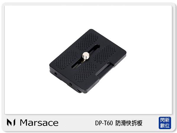 【分期0利率,免運費】接單進貨 Marsace 瑪瑟士 DP-T60 通用 防滑快拆板 快拆板 鋁合金 (公司貨)
