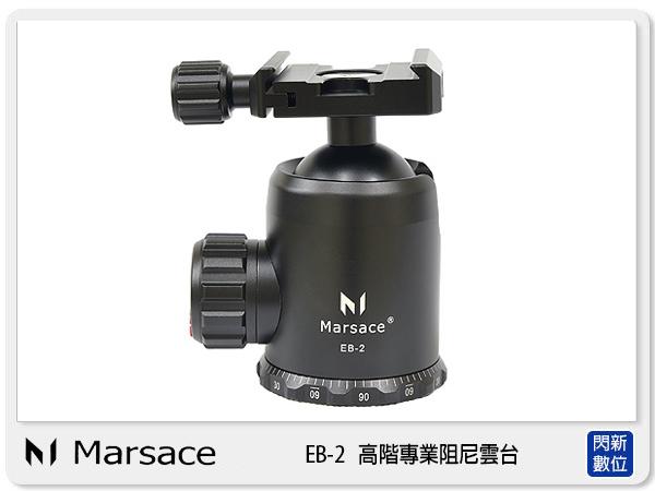 【分期0利率,免運費】接單進貨 Marsace 瑪瑟士 EB-2 高階專業阻尼 雲台 360度 全景拍攝 EB2 載重:26kg (公司貨)