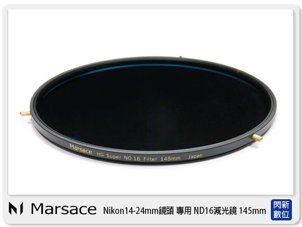 【分期0利率,免運費】接單進貨 Marsace 瑪瑟士 N1424 Nikon 14-24mm 鏡頭專用 ND16 減光鏡 145mm (公司貨)