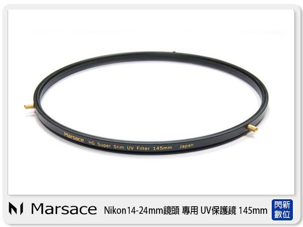 【分期0利率,免運費】接單進貨 Marsace 瑪瑟士 N1424 Nikon 14-24mm 鏡頭專用 UV保護鏡 145mm (公司貨)