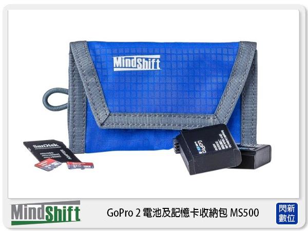 【分期0利率,優惠券折扣】MindShift 曼德士 GoPro 2 電池及記憶卡收納包 MS500 (彩宣公司貨)