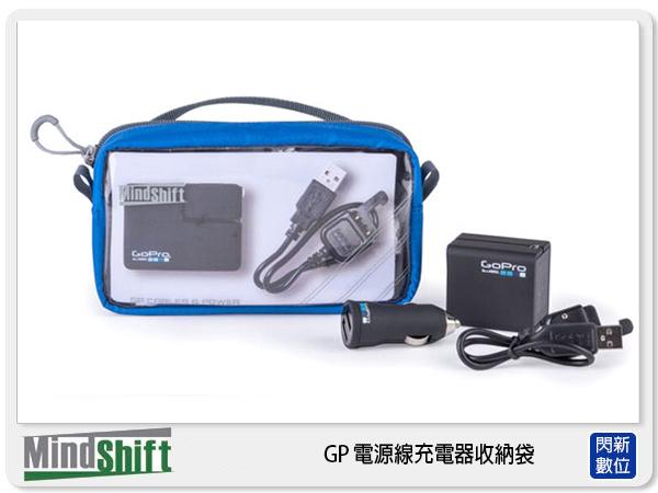 【分期0利率,優惠券折扣】MindShift 曼德士 GoPro 電源線充電器收納袋 MS505 (彩宣公司貨)