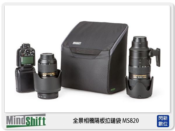 【分期0利率,優惠券折扣】MindShift 曼德士 全景相機隔板拉鏈袋 MS820 整齊收納 機身 鏡頭 (彩宣公司貨)