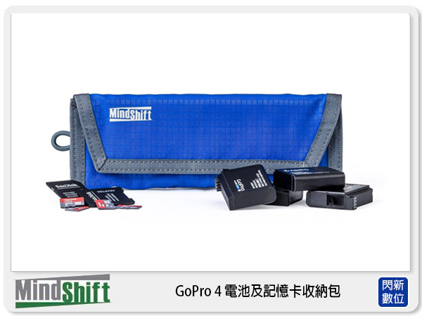 【分期0利率,優惠券折扣】MindShift 曼德士 GoPro 4 電池及記憶卡 收納包 MS501 (彩宣公司貨)
