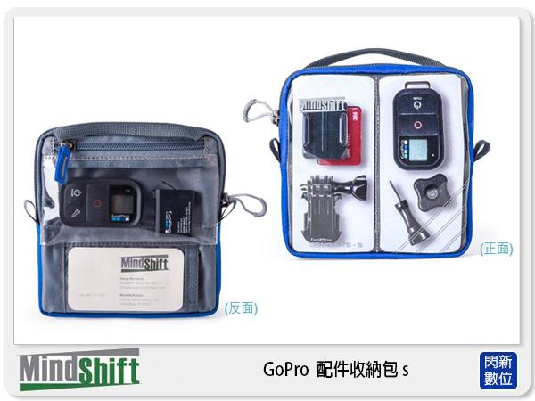 【分期0利率,優惠券折扣】MindShift 曼德士 GoPro 配件收納包 收納袋 (S) MS502 (彩宣公司貨)