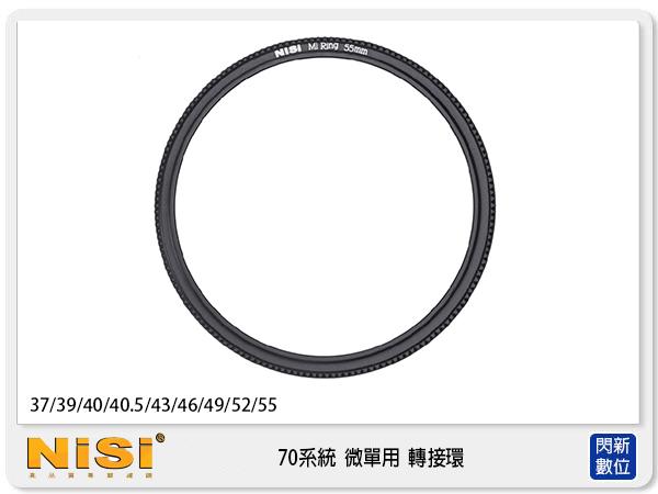 【分期0利率】NISI耐司 70 支架系統 微單專用 轉接環 鋁框 (37/39/40/40.5/43/46/49/52/55)