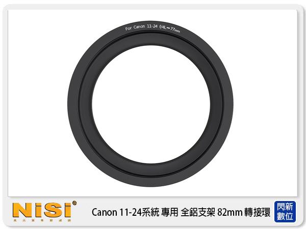 【分期0利率,免運費】 NISI 耐司 180系統 全鋁濾鏡支架 for Canon 11-24 F4 專用 82mm轉接環 (公司貨) (11-24mm)