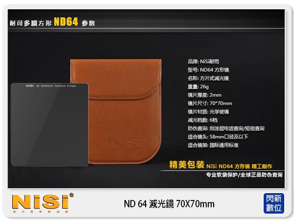 【分期0利率,免運費】送拭鏡筆~ NISI 耐司 ND64 70X70mm 方形減光鏡片 微單 類單 專用(減光6格,公司貨)
