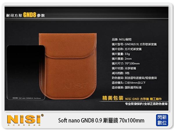 【分期0利率,免運費】送拭鏡筆~ NISI耐司 Soft nano GND8 0.9 漸層鏡 70x100mm 方形 軟漸變鏡(公司貨)