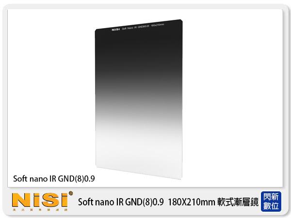 【分期0利率,免運費】 送拭鏡筆~ NISI 耐司 Soft nano GND8 0.9 漸層鏡 180X210mm 方形 軟式 漸層減光鏡 (公司貨)