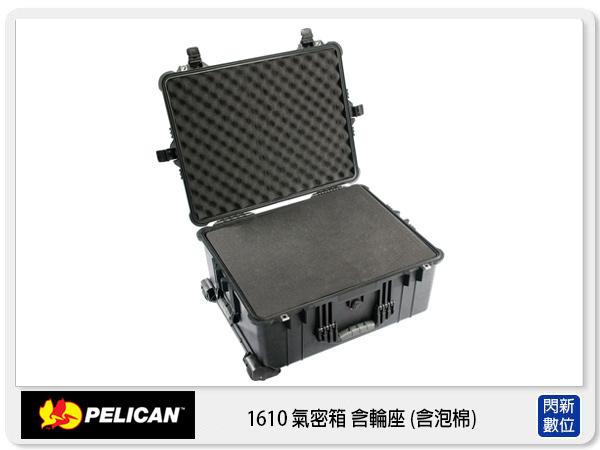 【分期0利率,免運費】 美國 PELICAN 派力肯 塘鵝 1610 氣密箱 登機箱 含輪座 防水 防震 防塵 (公司貨)