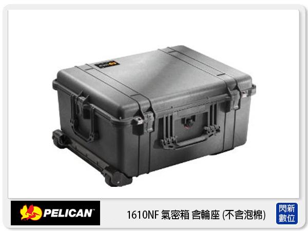 【分期0利率,免運費】美國 PELICAN 派力肯 塘鵝 1610 NF 氣密箱 空箱 登機箱 含輪座 不含泡棉 防水 防震 (公司貨)