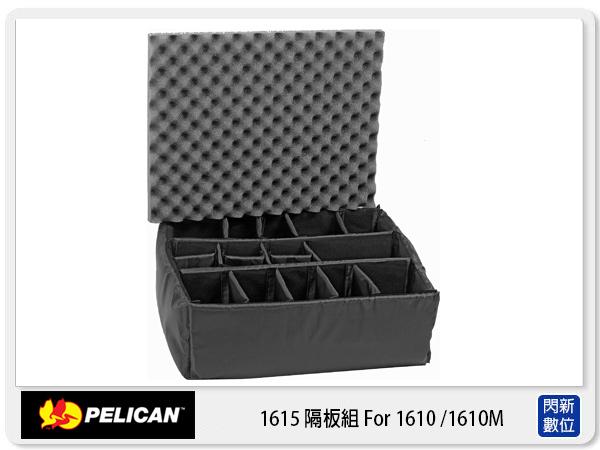 【分期0利率,免運費】美國 PELICAN 派力肯 塘鵝 1615 隔層 隔板組 for 1610 /1610M (公司貨)